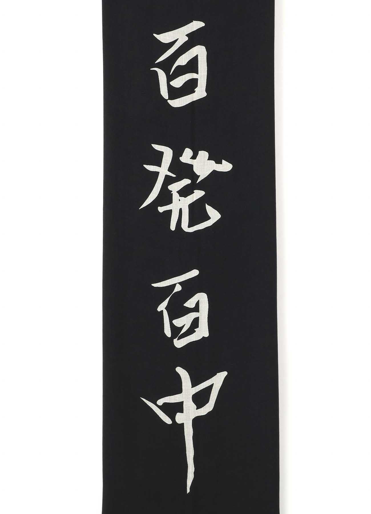 MODAL SILK C HYAPPATSU HYAKUCHU STOLE