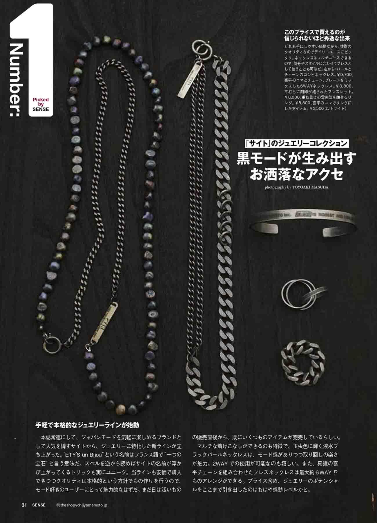 Brass「Black Is Modest」Message Bangle